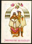 Украиника Приглашение на Свадьбу  Гуцульщина, тираж 120 тыс. Худ. Васина, фото №2