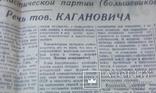Газета Волга 16 октября 1952 г, фото №5