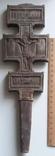 Хрест..1902р..., фото №5