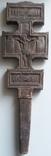 Хрест..1902р..., фото №2