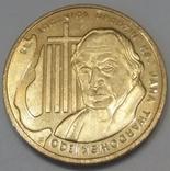 Польща 2 злотих, 2010 95-та річниця - Народження Яна Твардовського