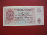 """1 рубль 1976 """"Березка"""""""