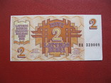 2 рубля 1992 Латвия
