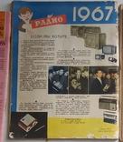 Журнали-радио..4шт., фото №10