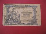 50 рублей 1919 Юг
