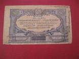 50 рублей 1919 Юг фото 2
