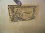 50 рублей 1919 Юг фото 3