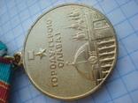 Медаль 1500 лет Киева лот № 1., фото №4