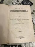 Жизнеописание Наполеона История 1895 года, фото №4