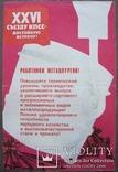 Плакат. Работники металлургии, фото №2