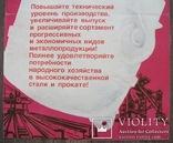 Плакат. Работники металлургии, фото №5