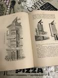 Промышленное плодоводство 1898 год, фото №6