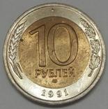СРСР 10 рублів, 1991