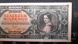 100000 Пенго. 1946. Milpengo. Венгрия, фото №4