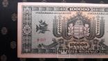 100000 Пенго. 1946. Milpengo. Венгрия, фото №6