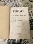 Кобзарь Шевченко на русском языке 1874 год, фото №3
