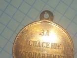 """Копия медали """"За спасение утопавших""""., фото №8"""