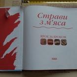 Страви з м`яса 2011р., фото №3