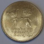Росія 25 рублів, 2013 ХІ зимові Паралімпійські Ігри, Сочі 2014 - Талісмани