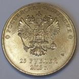 Росія 25 рублів, 2013 ХІ зимові Паралімпійські Ігри, Сочі 2014 - Талісмани фото 2