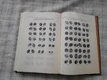 Русские монеты от Ивана Грозного до Петра Первого. А. С. Мельникова (3), фото №4