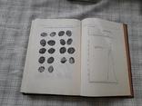 Русские монеты от Ивана Грозного до Петра Первого. А. С. Мельникова (3), фото №6
