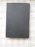 Русские монеты от Ивана Грозного до Петра Первого. А. С. Мельникова (3), фото №9