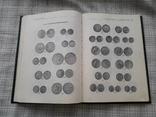 Монеты России 1700-1917. В.В, Уздеников. (3), фото №6