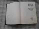Монеты России 1700-1917. В.В, Уздеников. (3), фото №10