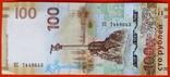 Банкнота России 100 рублей 2015 г. Крым ( Пресс ), фото №4
