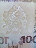 Банкнота России 100 рублей 2015 г. Крым ( Пресс ), фото №6
