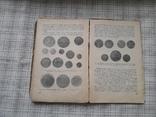 Русская монетная система 1 издание.  И.Г. Спаский, фото №4