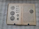Русская монетная система 1 издание.  И.Г. Спаский, фото №8