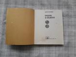 Очерк о золоте. М. М. Максимов, фото №6