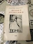 Театр комедии Сказка Тень 1940 год, фото №3