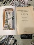 Театр комедии Сказка Тень 1940 год, фото №4
