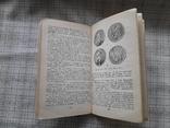 Очерк о серебре (2), фото №7
