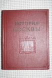 """Книга""""История Москвы"""".Том-6.(Тираж-10000).1958 год., фото №2"""
