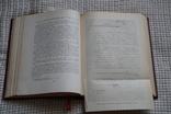 """Книга""""История Москвы"""".Том-6.(Тираж-10000).1958 год., фото №8"""