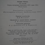 """Книга""""История Москвы"""".Том-6.(Тираж-10000).1958 год., фото №12"""