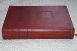 """Книга""""История Москвы"""".Том-6.(Тираж-10000).1958 год., фото №13"""