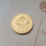 10 рублей 1911 фото 1