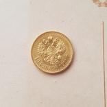 10 рублей 1911 фото 2