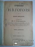 Гоголь Н В конвалют 9-12 том 1900 СПБ Редакция Тихонравова, фото №2