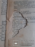 Гоголь Н В конвалют 9-12 том 1900 СПБ Редакция Тихонравова, фото №12