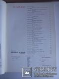 Коррида Бильбао 1969 альманах номерной № 1843, фото №6