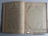 Очерки по истории русской литературы Липовский А Жохов Д 1913 СПБ, фото №6