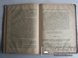 Очерки по истории русской литературы Липовский А Жохов Д 1913 СПБ, фото №7