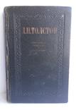 Толстой Л Н Избранные повести и рассказы 1947, фото №2