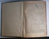 Толстой Л Н Избранные повести и рассказы 1947, фото №4